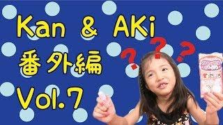 Click the Captions button for English subtitles!♥ Kan & AKi番外編第7弾です。 このコーナーは動画の中でカットした喧嘩のシーンや 使えないグダグダのシーンなどを ...