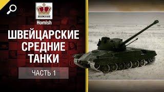 Швейцарские Средние Танки - Часть 1 - Будь готов! - от Homish [World of Tanks]
