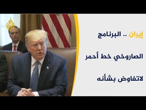 تباين بتصريحات واشنطن وطهران بشأن مفاوضات البرنامج الصاروخي الإيراني  - نشر قبل 4 ساعة