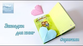 Как сделать сердце-закладку для книг#оригами How to heart-bookmark #origami