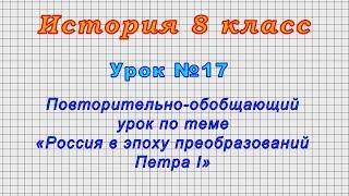 История 8 класс (Урок№17 - Обобщающий урок по теме «Россия в эпоху преобразований Петра I»)