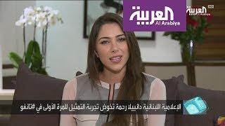 تفاعلكم: الفنانة اللبنانية دانييلا رحمة : تعاطفت مع الخائنة في تانغو