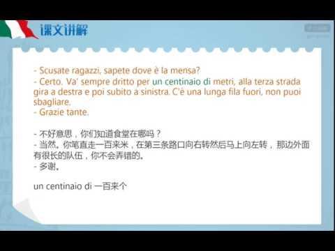 【ITHOME意國之家】滬江網課意大利語A2級別EP47 - YouTube