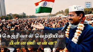 political-history-of-kejriwal-an-overview-hindu-tamil-thisai
