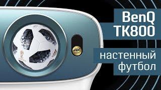 Обзор проектора BenQ TK800: оле-оле-олееее! -смотрим ЧМ-2018 в 4К и HDR (feat. Артур Страхов)