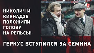 Николич и Кикнадзе положили голову на рельсы! / Геркус вступился за Семина