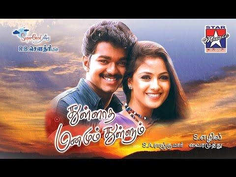 Innisai Paadivarum Full Song | Thulladha Manamum Thullum - Tamil | Vijay | Simran | Unni Krishnan