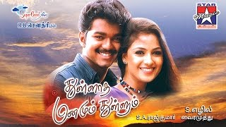Video Innisai Paadivarum Full Song | Thulladha Manamum Thullum - Tamil | Vijay | Simran | Unni Krishnan download MP3, 3GP, MP4, WEBM, AVI, FLV November 2017