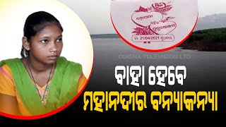 Special Story | Rescued From Mahanadi, Soni To Be Married Off By Foster Parents - OTV Report