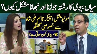 Warning Signs Your Marriage May Be Over | Guftagu With Qasim Ali Shah | Neo Pakistan