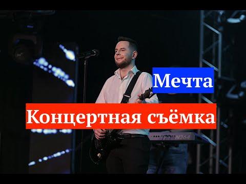 Мечта / Андрей ЛД