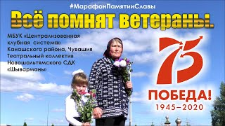 """Всё помнят ветераны. Марафон """"Памяти и славы""""."""
