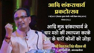 Adi Shankaracharaya Praktotsav Bhopal@ CM Shri Shivraj Singh Chouhan Speech on Shankaracharaya