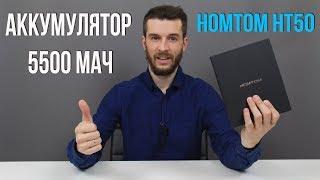 HOMTOM HT50 - бюджетный смартфон с аккумулятором 5500 мАч