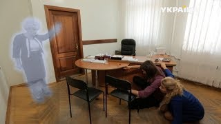 Развод по-украински | Реальная мистика