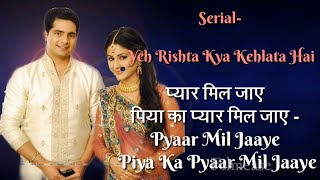 Lyrics प्यार मिल जाए पिया का प्यार मिल जाए - Pyaar Mil Jaaye Piya Ka ||  Yeh Rishta Kya Kehlata Hai