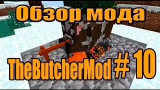 обзор мода для Minecraft-Мясник(TheButcherMod) #10