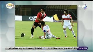 الماتش - هاني حتحوت عن تعادل الزمالك أمام نادي مصر: «الأبيض ينجو من خسارة صادمة»