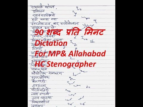 Legal Court Matter 90 WPM for MP & Allahabad H.C. with transcription