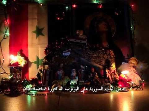 Girl Syria - Meery Christmas (Syriac) البنت السورية - عيد الميلاد المجيد سرياني آرامي