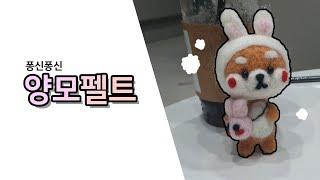 [취미브이로그] 양모펠트 -토끼시바견- Making N…