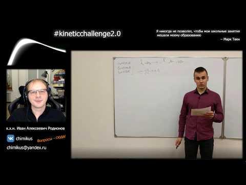 3. Роман Попов Kineticchallenge2.0!