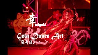 Japanese contemporary Dance Calligraphy - Miyuki GETA DANCE ART