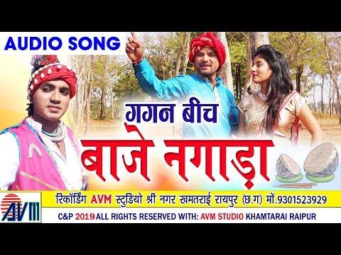 Laxman Dhumketi | Cg Song | Gagn Bich Baje Nagada | New Chhattisgarhi Geet Video | 2019 | AVM STUDIO