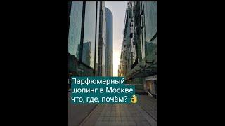 Смотреть видео Парфюмерный шопинг в Москве. Что, где, почём? 👌 онлайн