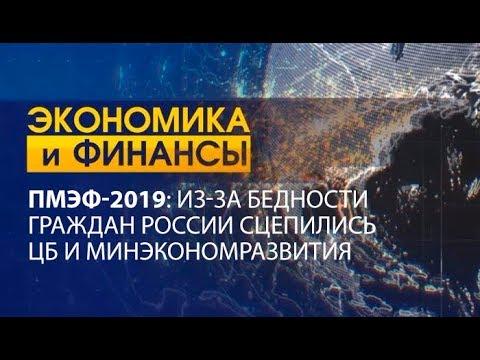 ПМЭФ-2019: Из-за бедности граждан России сцепились ЦБ и Минэкономразвития