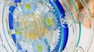 遊星歯車【マルチ】の動作(切替機能) thumbnail