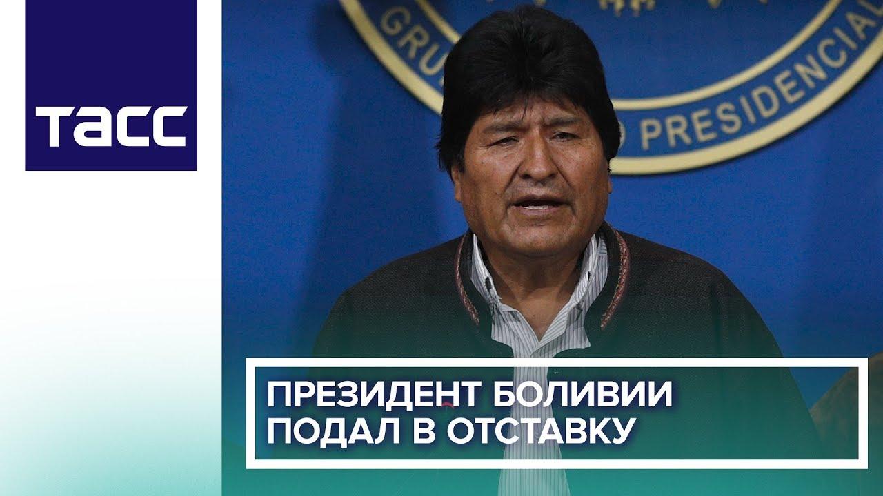 Президент Боливии Эво Моралес подал в отставку после протестов