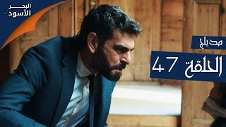 مسلسل البحر الأسود - الحلقة 47  مدبلج