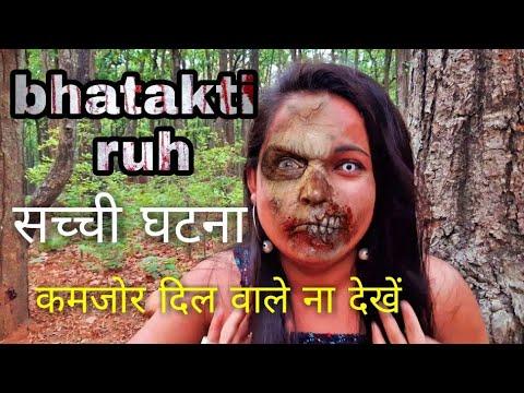 Download bhatakti Ruhh || Aatma || Chudail || Daayan || Dakini || dehradun biggest hit short film