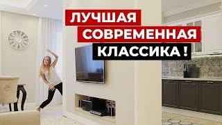 Дизайн интерьера в стиле современная классика, обзор квартиры 135 кв.м в Екатеринбурге
