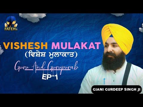 Special Talk On Guru Nanak Dev Ji Gurpurab With Giani Gurdeep Singh Ji (Kapoorthala Wale)