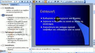 PowerPoint 2003 Expert - Δημιουργία από υπάρχον πρότυπο