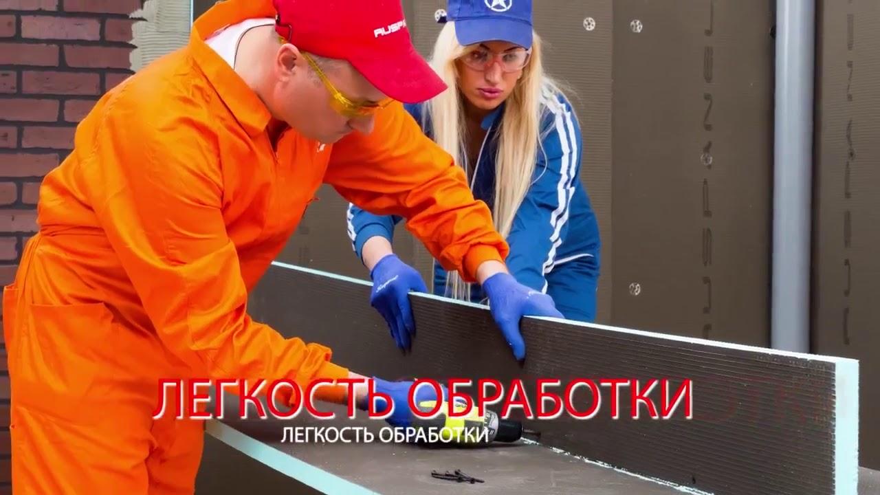 Ruspanel Панели Руспанель РПГ Применение в Екатеринбурге - YouTube