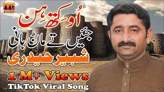 O Kith Hin Jain Te Manr Hani   Shabbir Haidri   New Saraiki Audio Song