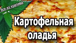 Gambar cover Картофельная оладья -  русское северное блюдо. Пища богов!  Все из крапивы.