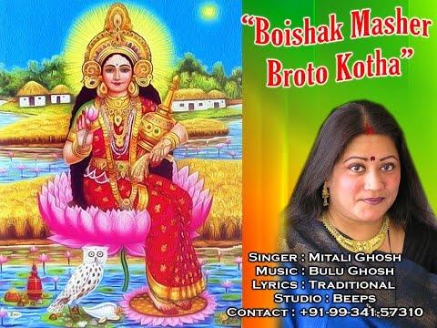 Boishak Masher Broto Kotha - Lokkhi Broto Kotha (Bengoli Song)