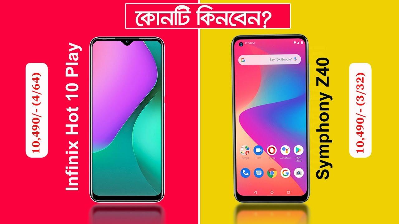 Symphony Z40 vs Infinix Hot 10 Play Full Bangla Comparison   AFR Technology