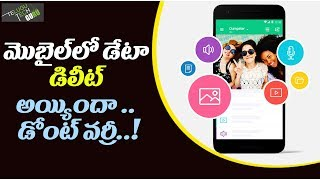 Mobile Phone Data Recovery Software To Recover Deleted Photos - Telugu Tech Guru