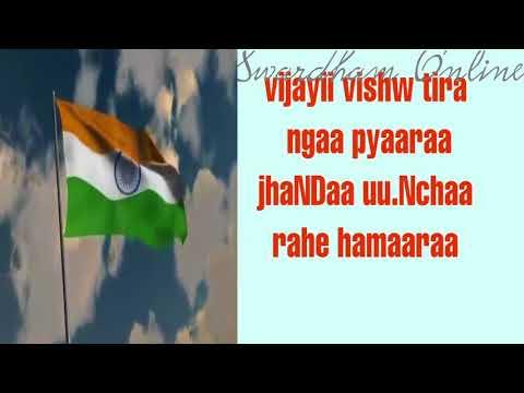 झंडा ऊंचा रहे हमारा //KARAOKE MUSIC //Jhanda Uncha Rahe Hamara // Patriotic Song