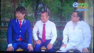 U字工事が茨城の日立の納豆屋『菊水食品』を訪問。軽井沢では井森美幸と...