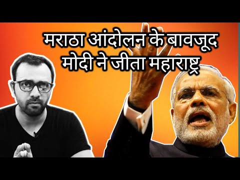Despite Maratha Agitation- Modi won This many seats in Maharashtra- Aaj ki Taza Khabar