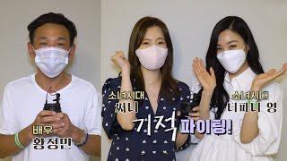 영화 [기적] 추천 영상: 황정민, 소녀시대 SNSD, 피식대학 : 윤아, 박정민 주연 : 21.09.15 …