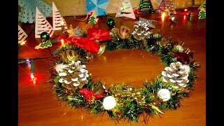 ★СУПЕР-КРАСИВО НОВОГОДНИЙ РОЖДЕСТВЕНСКИЙ ВЕНОК своими руками ! Christmas wreath (do it yourself)