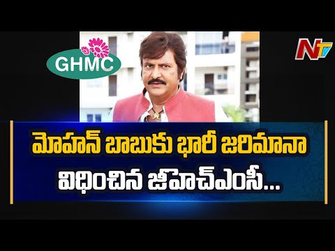GHMC Shock To Actor Mohan Babu, Slaps 1 Lakh Fine for Illegal Hoardings | Ntv