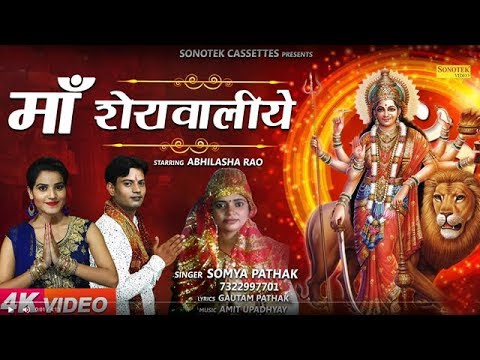 माता के भजन : माँ शेरावालिये | Somya Pathak | Abhilasha Rao | Mata Rani Bhajan | Devi Geet #Sonotek